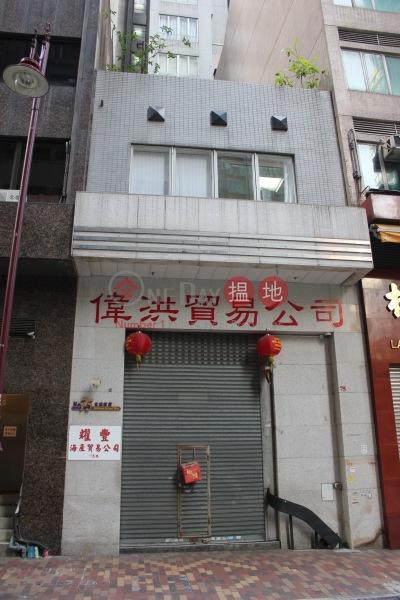 75 Bonham Strand West (75 Bonham Strand West) Sheung Wan|搵地(OneDay)(2)