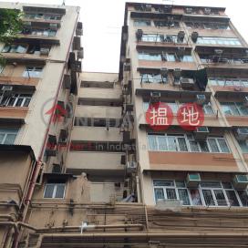Yi Wo Building,Kwai Chung, New Territories