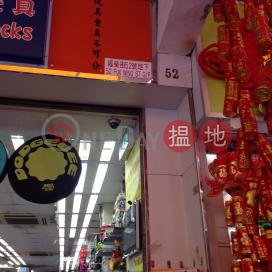 福榮街52號,深水埗, 九龍