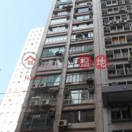 Western Commercial Building|西區商業大廈