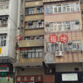 筲箕灣道122號,西灣河, 香港島
