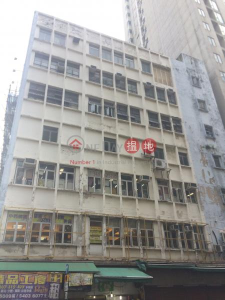 豐華工業大廈 (Fung Wah Factory Building) 長沙灣|搵地(OneDay)(2)
