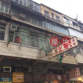 耀東街11號,深水埗, 九龍