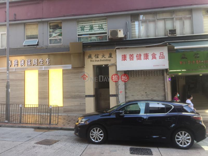 偉陽大廈 (Wei Sun Building) 深水埗|搵地(OneDay)(2)