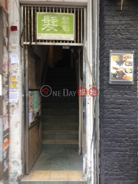白加士街125號 (125 Parkes Street) 佐敦 搵地(OneDay)(1)