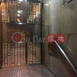 永富商業大廈,上環, 香港島