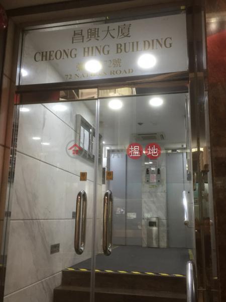 昌興大廈 (Cheong Hing Building) 尖沙咀|搵地(OneDay)(4)