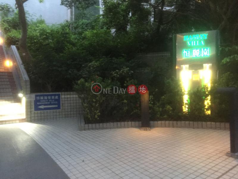 恆麗園 7座 (Block 7 Hanley Villa) 油柑頭|搵地(OneDay)(1)