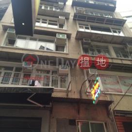 伊利近街10號,蘇豪區, 香港島