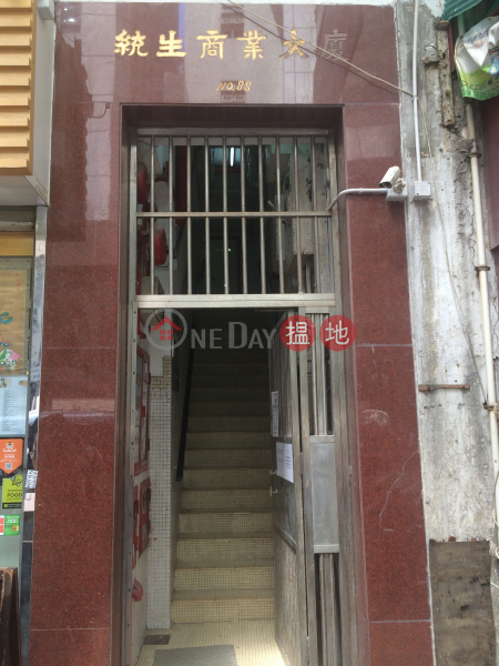 Tung Seng Commercial Building (Tung Seng Commercial Building) Sheung Wan|搵地(OneDay)(2)