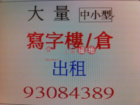 成業工業大廈|觀塘區成業工業大廈(Shing Yip Industrial Building)出租樓盤 (samip-05311)_0