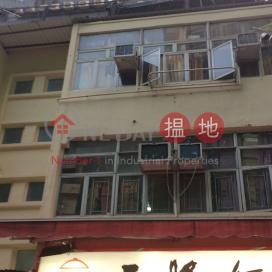48 San Tsuen Street|新村街48號