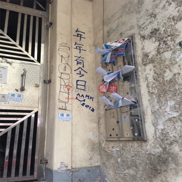 新村街25號 (25 Sun Chun Street) 銅鑼灣 搵地(OneDay)(2)