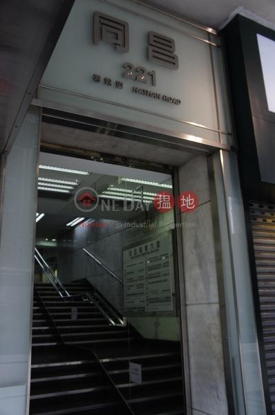 同昌商業大廈 (Tung Cheong Commercial Building) 佐敦|搵地(OneDay)(2)