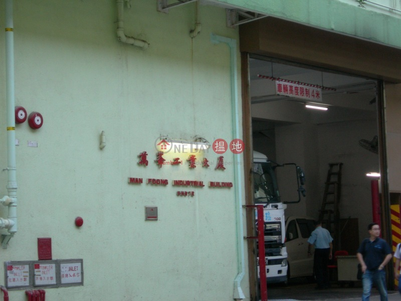 萬峰工業大廈 (Man Foong Industrial Building) 柴灣|搵地(OneDay)(3)