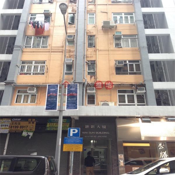 維新大廈 (Wai Sun Building) 灣仔|搵地(OneDay)(2)