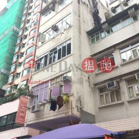 220 Fa Yuen Street|花園街220號