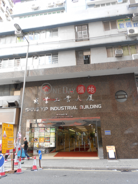 SHING YIP INDUSTRIAL BUILDING, Shing Yip Industrial Building 成業工業大廈 Rental Listings | Kwun Tong District (samip-05311)
