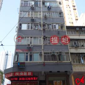 341 Shau Kei Wan Road|筲箕灣道341號