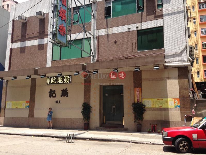 Kwan Kang Building (Kwan Kang Building) Yau Ma Tei|搵地(OneDay)(2)