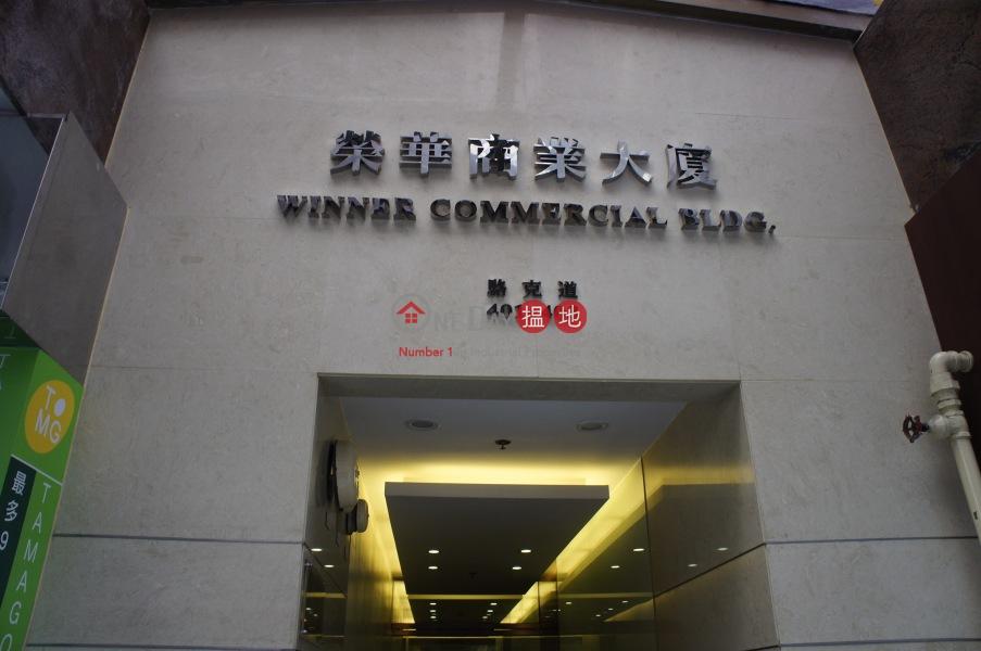 灣仔租$19000獨立洗手間|灣仔區榮華商業大廈(Winner Commercial Building)出租樓盤 (CHANC-5192570318)