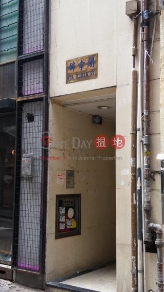 錦棠閣 (Kam Tong Court) 蘇豪區|搵地(OneDay)(3)