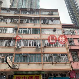 118 Tam Kung Road,To Kwa Wan, Kowloon