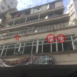 花園街205B號,太子, 九龍