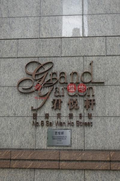 君悅軒 (Grand Garden) 西灣河|搵地(OneDay)(1)