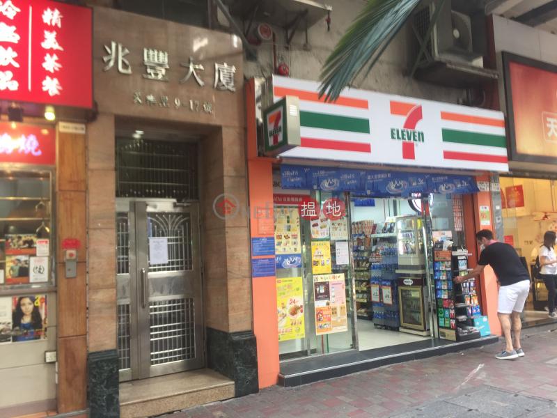 兆豐大廈 (Siu Fung Building) 灣仔|搵地(OneDay)(4)