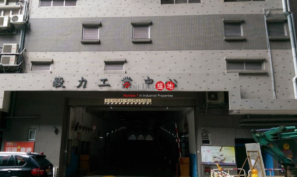 EVEREST IND CTR, Everest Industrial Centre 毅力工業中心 Rental Listings   Kwun Tong District (lcpc7-05911)
