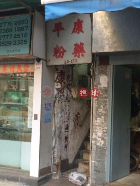 耀東街15-22號 (15-22 Yiu Tung Street) 深水埗|搵地(OneDay)(2)