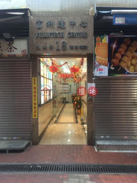 富利達中心 (Fullytech Centre) 荃灣東|搵地(OneDay)(5)