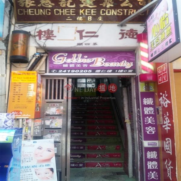 Tak Yan Building Stage 4 (Tak Yan Building Stage 4) Tsuen Wan East|搵地(OneDay)(1)