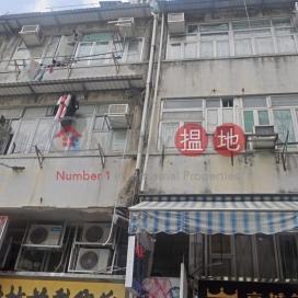 San Shing Avenue 59|新成路59號