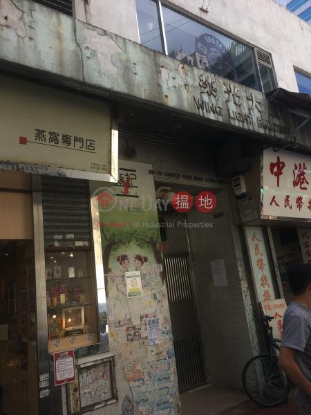 Wing Light Building (Wing Light Building) Yuen Long|搵地(OneDay)(2)