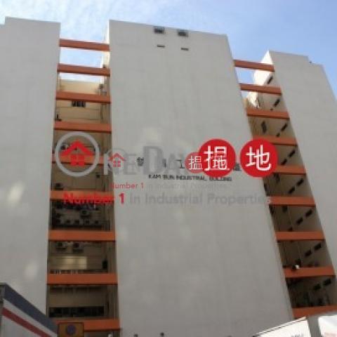 錦濱工業大廈|葵青錦濱工業大廈(Kam Bun Industrial Building)出租樓盤 (jessi-04371)_0