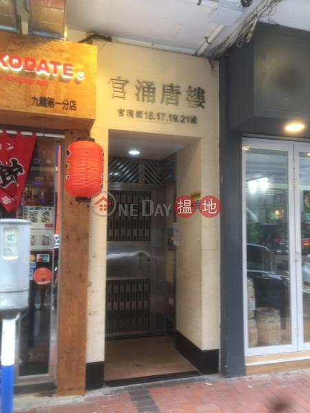 15-21 Kwun Chung Street (15-21 Kwun Chung Street) Jordan|搵地(OneDay)(4)