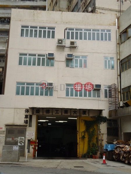 Sing Teck Industrial Building, Sing Teck Industrial Building 盛德工業大廈 Rental Listings | Southern District (WST0106)