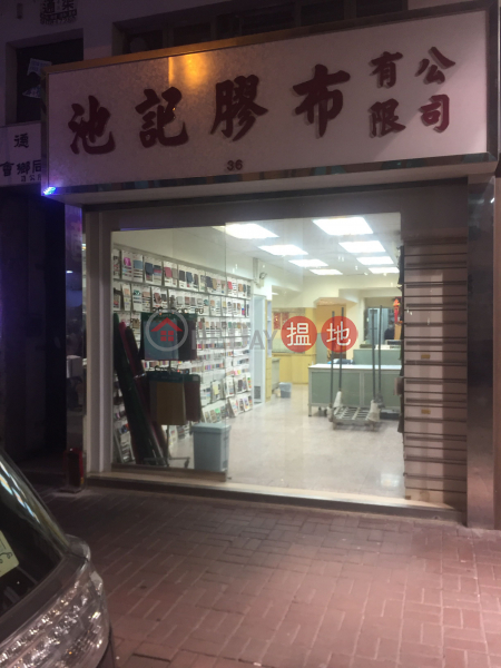 大南街36號 (36 Tai Nan Street) 太子 搵地(OneDay)(3)