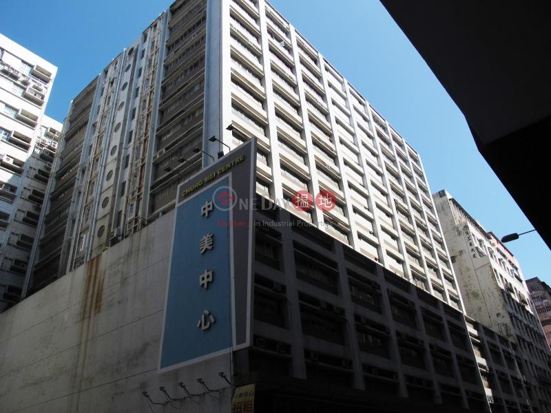中美中心 (Chung Mei Centre) 觀塘|搵地(OneDay)(1)