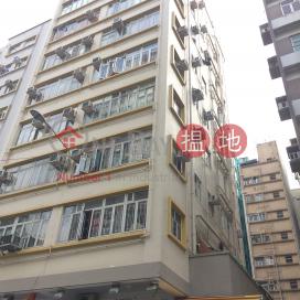 福榮街95號,深水埗, 九龍