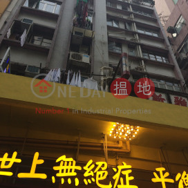 Wing Yip Building,Sham Shui Po, Kowloon