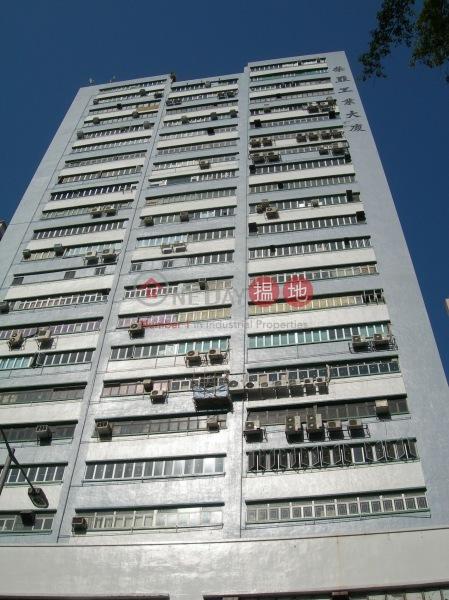 榮亞工業大廈 (Young Ya Industrial Building) 荃灣東|搵地(OneDay)(4)
