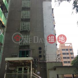 Tai On House, Wo Lok Estate,Cha Liu Au, Kowloon