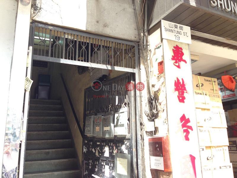 17-19 Shantung Street (17-19 Shantung Street) Mong Kok|搵地(OneDay)(1)