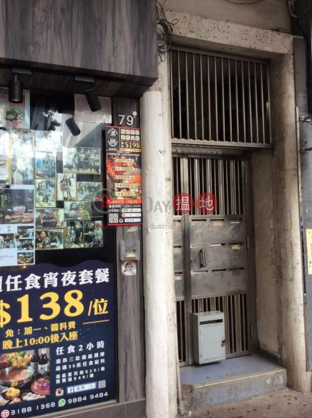 79 King Fuk Street (79 King Fuk Street) San Po Kong|搵地(OneDay)(1)