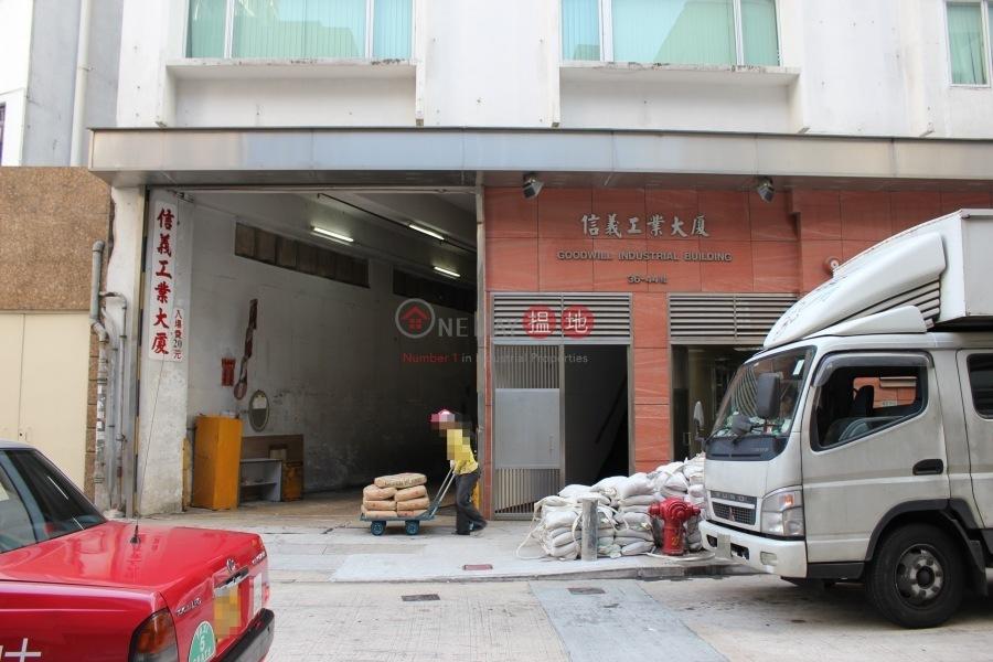 信義工業大廈 (Goodwill Industrial Building) 荃灣西|搵地(OneDay)(1)