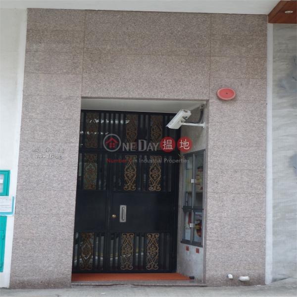 成和道14-16 (14-16 Sing Woo Road) 跑馬地|搵地(OneDay)(1)