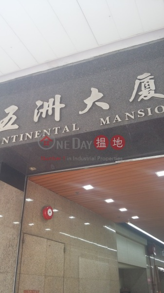 五洲大廈 (Continental Mansion) 北角|搵地(OneDay)(4)